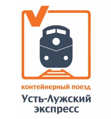 """Контейнерный поезд """"Усть-Лужский Экспресс"""" теперь два раза в неделю!"""