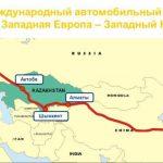 В 2016 году завершится строительство Казахстанского участка дороги «Западная Европа – Западный Китай»