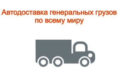 Автодоставка грузов по всему миру