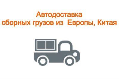 Автодоставка сборных грузов